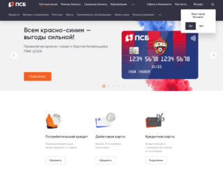 nnov.psbank.ru screenshot