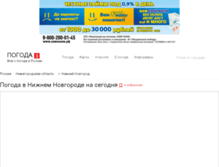 nnpogoda.ru screenshot