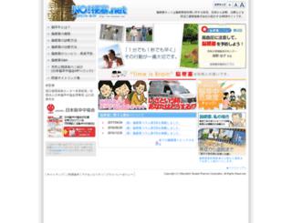 no-kosoku.net screenshot