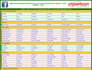 noakhaliweb.com.bd screenshot