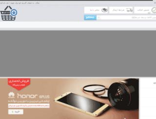 noavaranshop.com screenshot