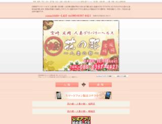 nobeoka.hana-miyako.com screenshot