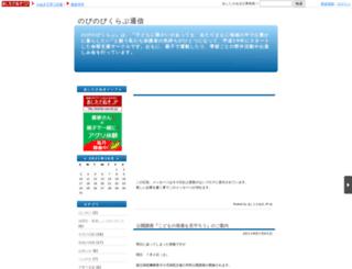 nobinobikurabu.ashita-sanuki.jp screenshot
