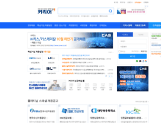 noblealba.career.co.kr screenshot
