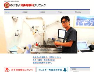 nobukiyo.byoinnavi.jp screenshot
