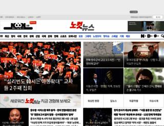 nocutnews.co.kr screenshot