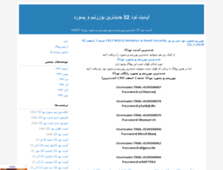 nod32-up-date.blogfa.com screenshot