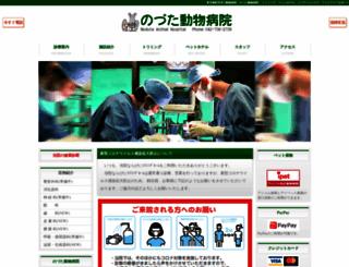 noduta-ah.com screenshot