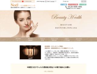 noel-clinic.com screenshot