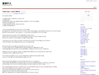 nofears.egloos.com screenshot