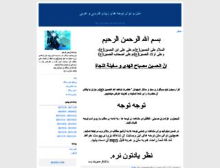 nohedownload.blogfa.com screenshot