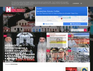 noiazomaiblog.blogspot.gr screenshot