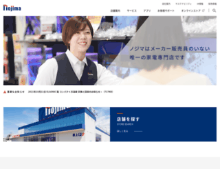 nojima.co.jp screenshot