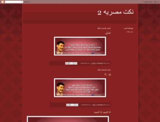 nokatmasryaa2.blogspot.com screenshot