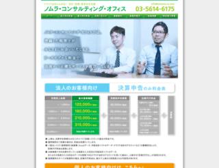 nomura-co.com screenshot