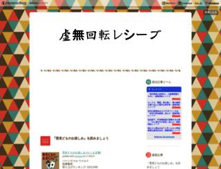 non-rolling-dig.hatenadiary.jp screenshot
