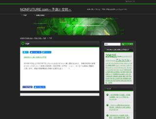 nonfuture.com screenshot