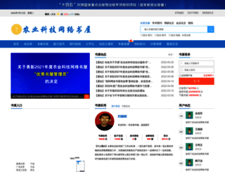 nongye.cnki.net screenshot