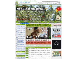 noni-inter.jp screenshot