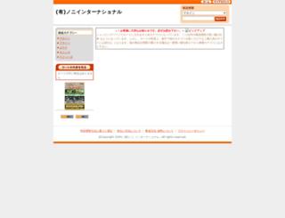 noniinter-2.shop-pro.jp screenshot