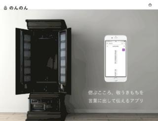 nonon.jp screenshot