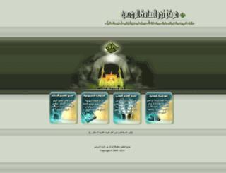 noor-alsada.com screenshot