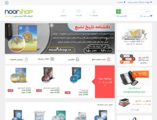 noorshop.com screenshot