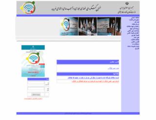 nopadid.mcls.gov.ir screenshot