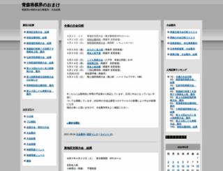 nori2001.cocolog-nifty.com screenshot