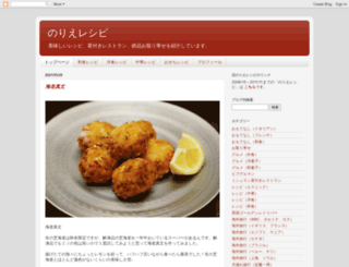 norie-recipe.com screenshot