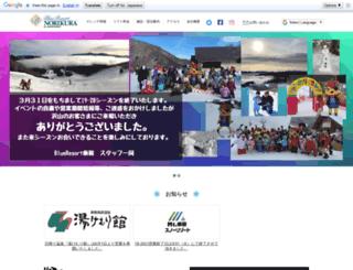norikura.co.jp screenshot