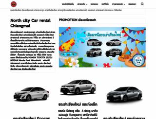 northcitycarrent.com screenshot