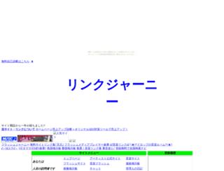 nosensejourney.syuriken.jp screenshot