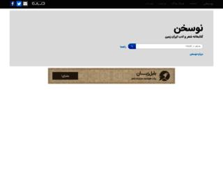 nosokhan.com screenshot