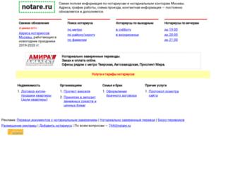 notare.ru screenshot