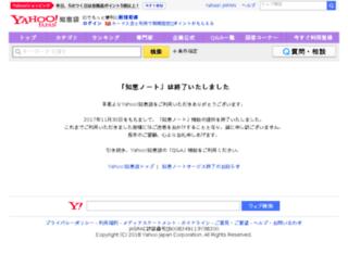 note.chiebukuro.yahoo.co.jp screenshot