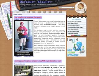 notebook-net.ru screenshot