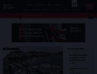 notiareport.gr screenshot