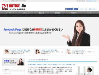 notice-llc.jp screenshot