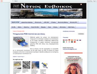notios-evoikos.blogspot.com screenshot