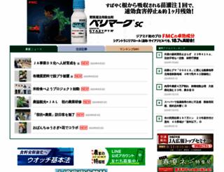 nougyou-shimbun.ne.jp screenshot