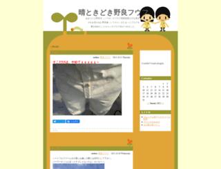 noukon.tonoka.net screenshot