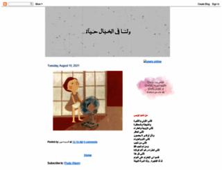 nouranelshamly.blogspot.com screenshot