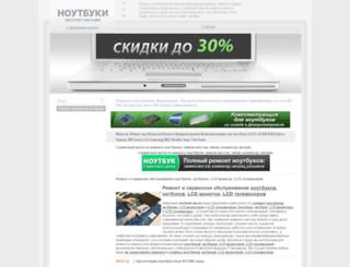 noutbuki.dp.ua screenshot