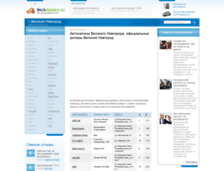 nov.rusdealers.ru screenshot