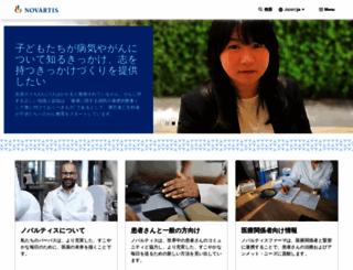 novartis.co.jp screenshot