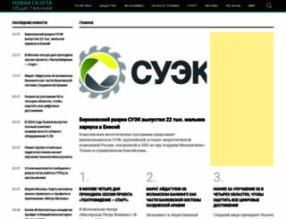 novayagazeta-ug.ru screenshot