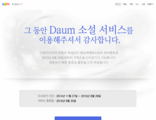 novel.daum.net screenshot