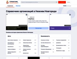 novgorod.spravker.ru screenshot