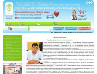 novgorzdrav.ru screenshot